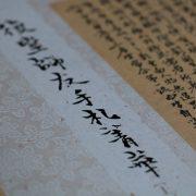 A japán nyelv.